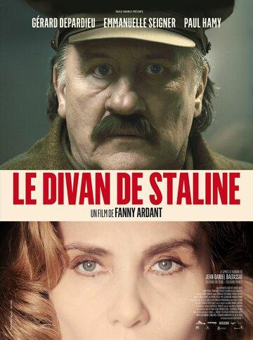 Диван Сталина 2016