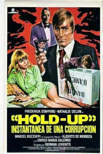 Ограбление, быстрая деградация (1974)