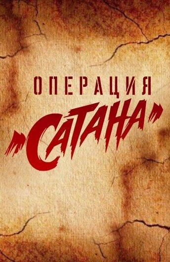 Download Movie Операция «Сатана» 2018 8 серия Россия