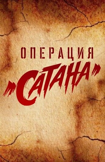 Операция «Сатана» 2018 8 серия Россия