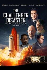 Катастрофа «Челленджера» (2019) смотреть онлайн фильм в хорошем качестве 1080p