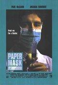 Бумажная маска (1990)