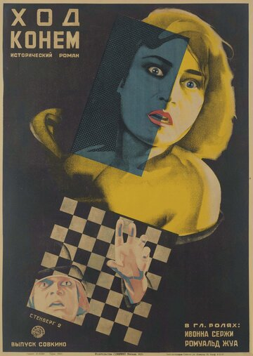 Чудо волков (1924)