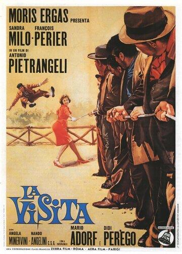 Посетитель (1964)