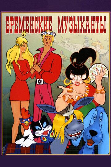 Бременские музыканты (1969) полный фильм