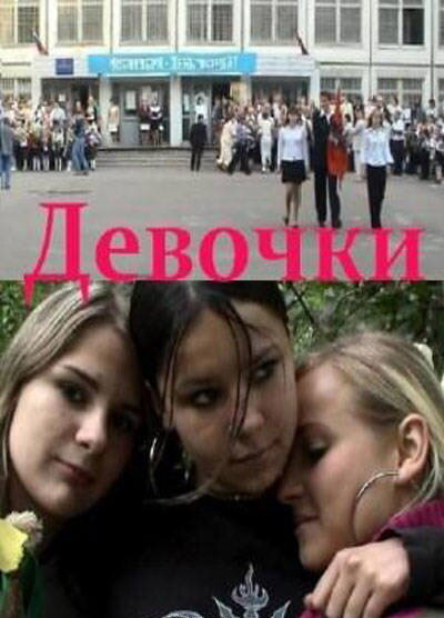 Юные девки из фильмов фото 763-961