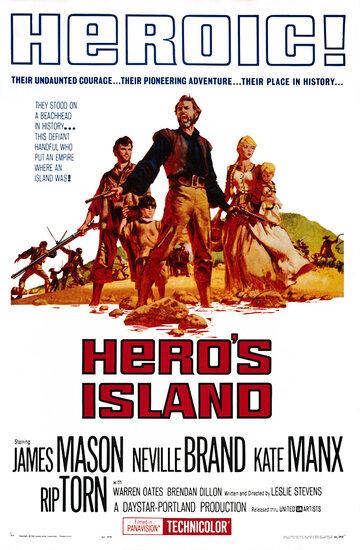 Остров героя (1962)