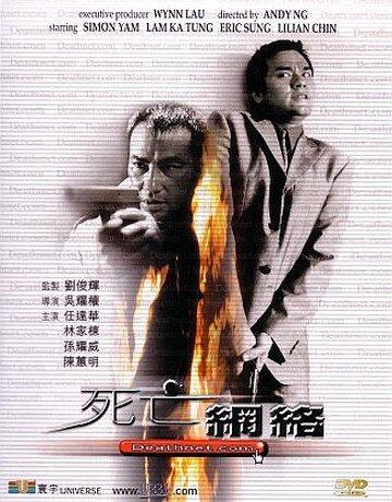Смертельная сеть (2000) полный фильм