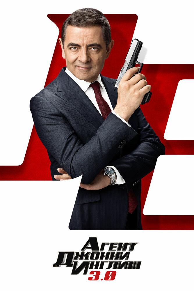 «Агент Джонни Инглиш 3.0» 2D