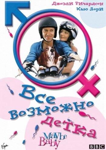 Все возможно, бэби! (2000)
