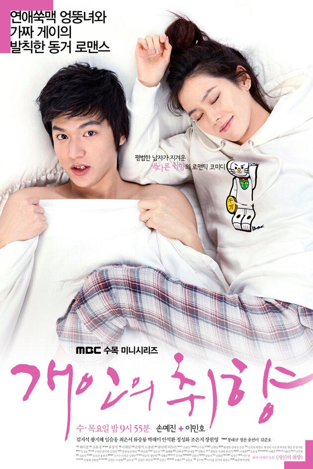534924 - Личные предпочтения ✦ 2010 ✦ Корея Южная