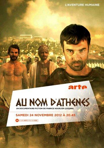 Во имя Афины (2012)