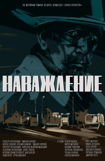 Постер к фильму Наваждение (2020)