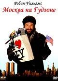 Москва на Гудзоне (1984)