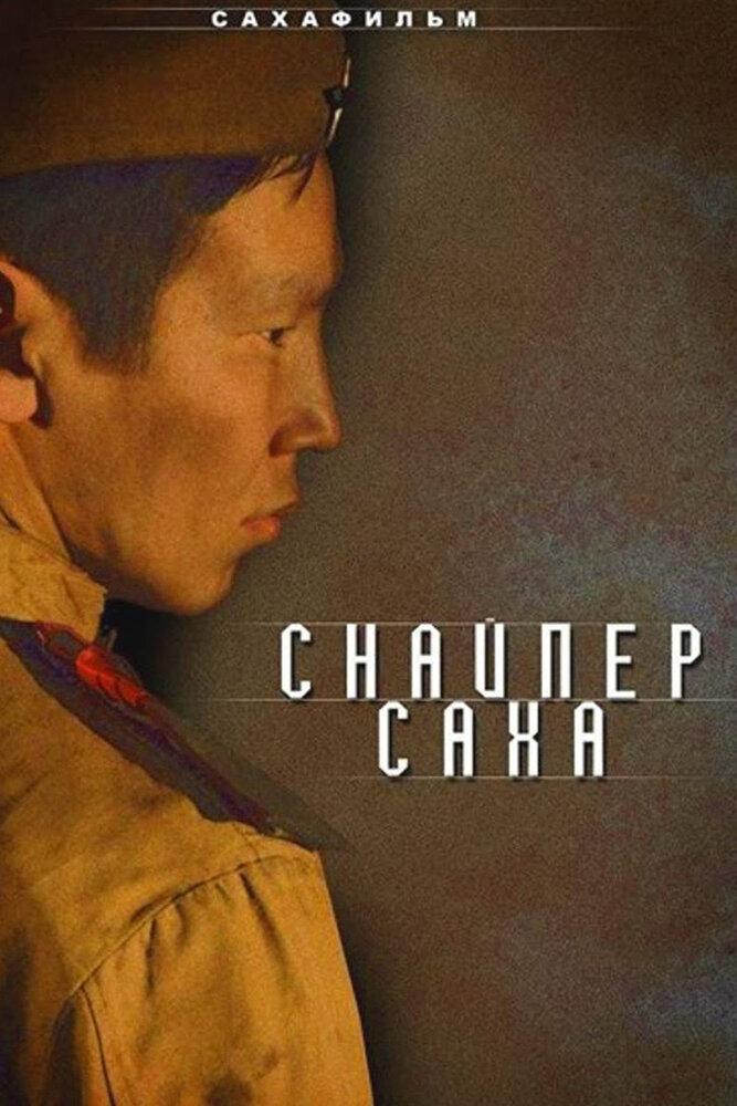 Снайпер Саха (2010) смотреть онлайн бесплатно в HD качестве