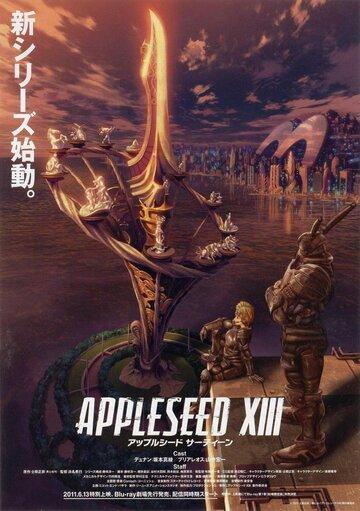 Яблочное зернышко OVA-2