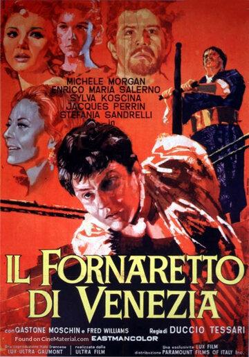 Ученик булочника из Венеции (1963)