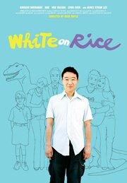 Смотреть онлайн Белый рис