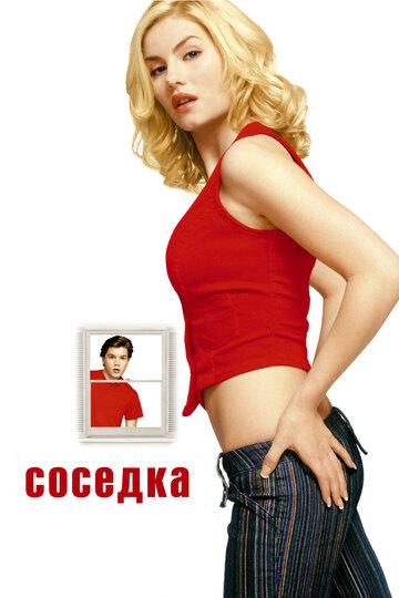 Соседка (2004) - смотреть фильм в хорошем качестве HD