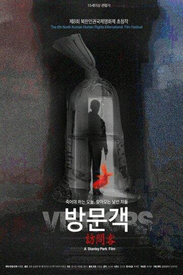 Постер к фильму Посетитель (2019)