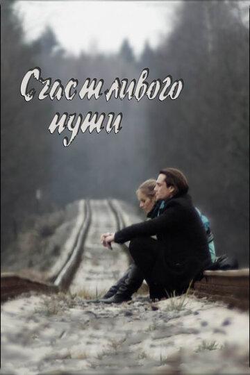 Счастливого пути