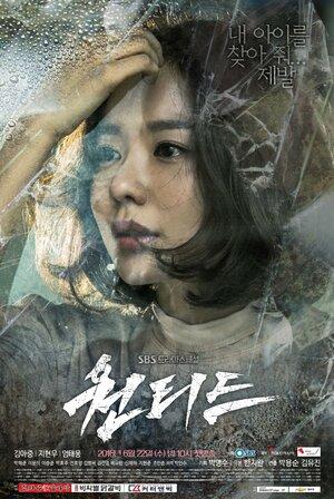 300x450 - Дорама: Разыскивается / 2016 / Корея Южная