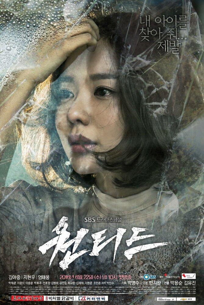 984363 - Разыскивается ✦ 2016 ✦ Корея Южная