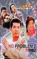 Никаких проблем 2 (2002)