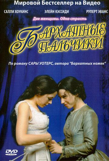 Бархатные пальчики (2005)