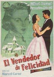Страна, откуда я родом (1956)
