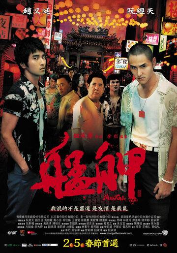 Монга / Báng-kah (2010)