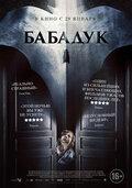 Бабадук (The Babadook)