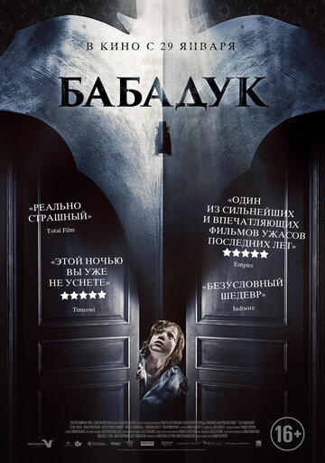 ������� (The Babadook)
