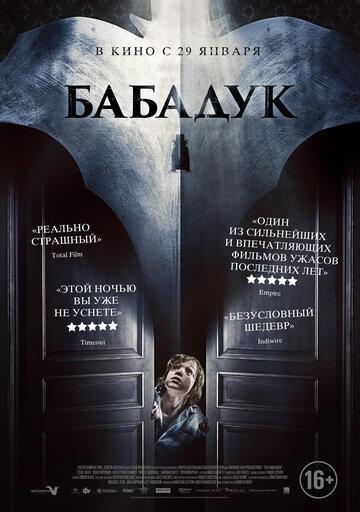 Бабадук (2014) - смотреть фильм в жанре ужасы онлайн
