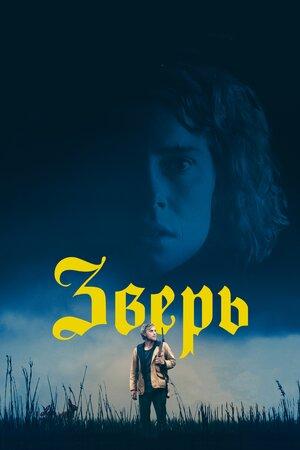 Зверь  (2017)