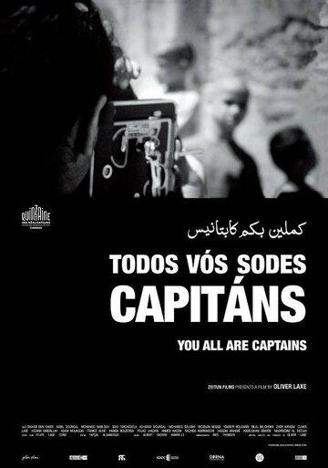 Все вы капитаны