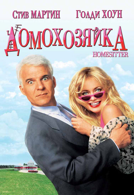 скачать торрент фильм домохозяйка 1992