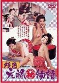 Kôshoku: Genroku (maruhi) monogatari (1975)