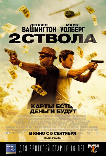 Два ствола (2013) полный фильм онлайн