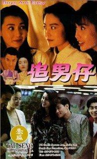 С парнями просто (1993)