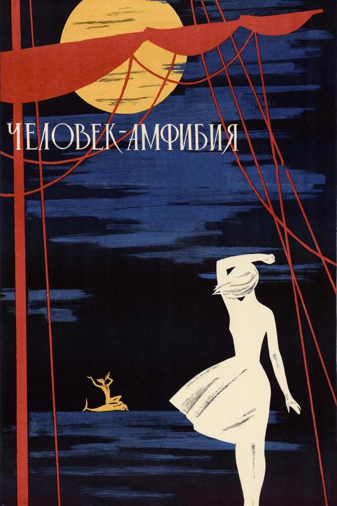 песня из фильма человек амфибия эй моряк