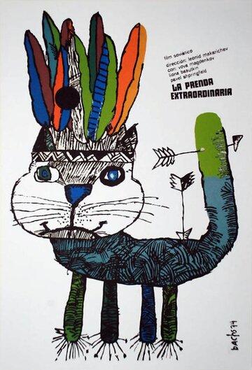 Удивительный заклад (1970) полный фильм