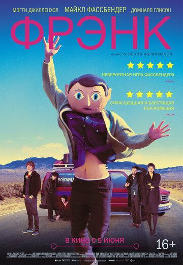 Фрэнк (2013) полный фильм онлайн