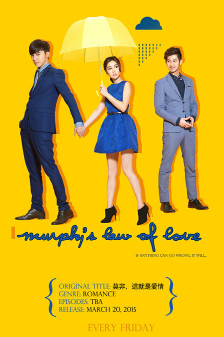 1047364 - Любовь по закону подлости (2015, Тайвань): актеры