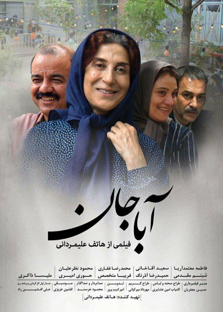 Фильмы Абаджан смотреть онлайн