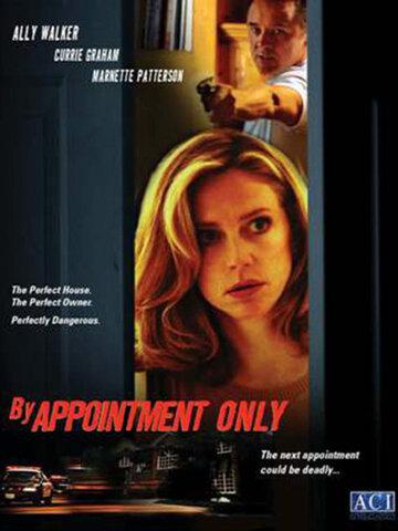 Только по договоренности (2007)