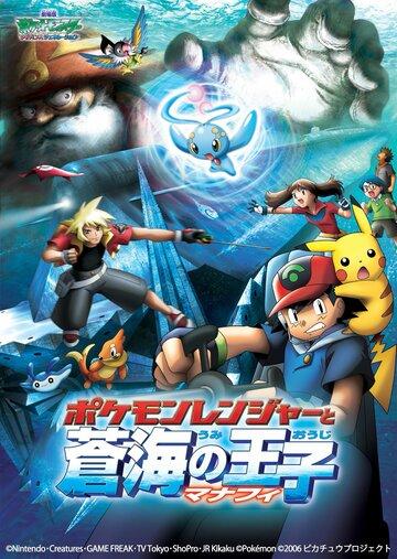 Покемон: Рэйнджер и Храм моря / Покемон: Поке-рейнджер и Принц моря (фильм 9)