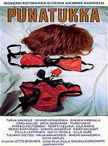 Рыжая (1969)