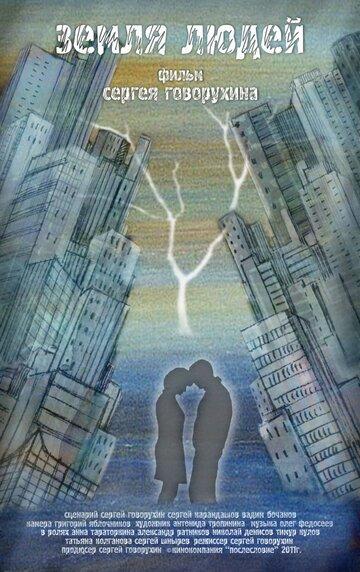 Кино Почему почему любовь
