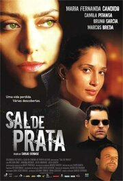 Серебро (2005)